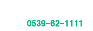 0539-62-1111