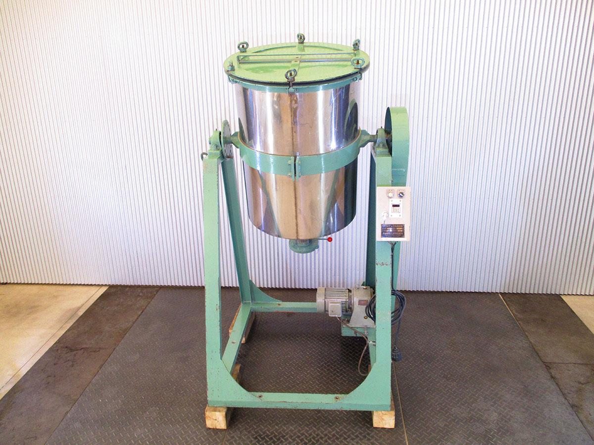 中古機械 プラスチック混合機 タンブラー 環境機械 静岡県 現地確認可能