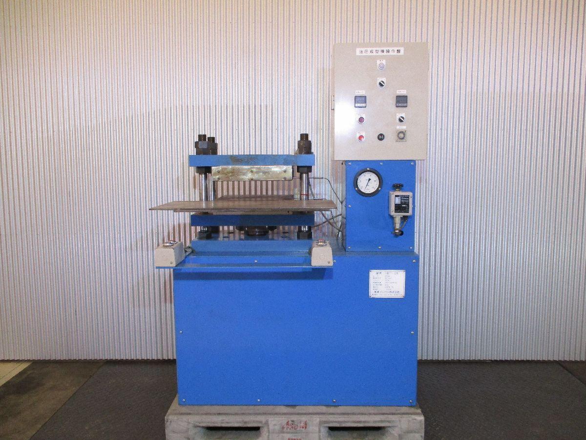 中古機械 油圧成型機
