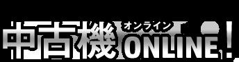 中古機オンライン! - 中古機械の販売・買取│静岡県 中部 浜松市 磐田市